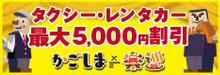 タクシー&レンタカー最大5000円割引